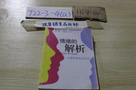 情绪的解析:心理学专业必读书(影印本)