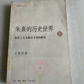 朱熹的历史世界(上):宋代士大夫政治文化的研究