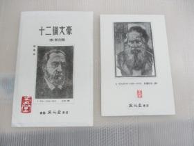 十二大文豪木刻像  (全12张)