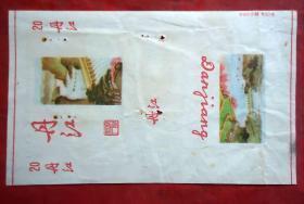 烟标 丹江 白色 1974年 没厂名 襄樊卷烟厂