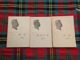 鲁迅作品【3本和售】
