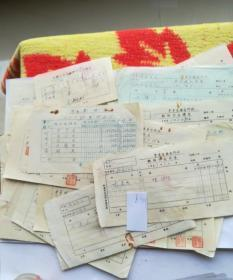 1957年农业生产合作社时期三十张传票及发票等资料合售