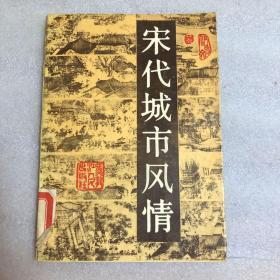 宋代城市风情(馆藏本)1987年一版一印
