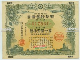 1942年日本军国政府委托劝业银行发行支持对中国战争侵略的储蓄债券,面值金十元