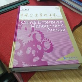 中国企业管理年鉴.2003卷