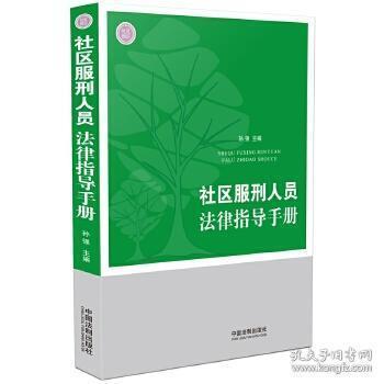 社区服刑人员法律指导手册