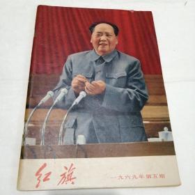 红旗1969年第5期