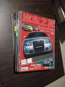 汽车之友 2007年第1.2.3.4.5.6.7.8.10.11.12期