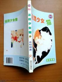 32开单行本漫画书迷路少女猫 一本全