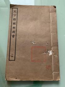 天下郡国利病书 (二五)【陕西上】线装本
