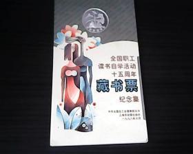 藏书票(全国职工读书自学活动十五周年纪念集)