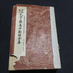 中国古农业丛刊《重编校正元亨疗马牛驼经全集》