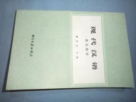现代汉语:语法修辞