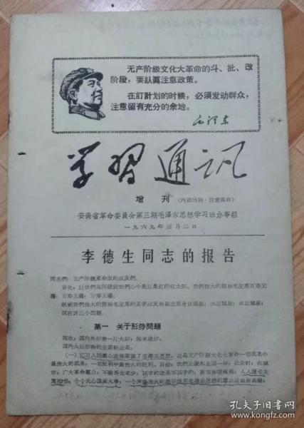 A213学习通讯(增刊)1969