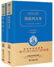 海底两万里+骆驼祥子 (价值典藏版2.0) 全2册