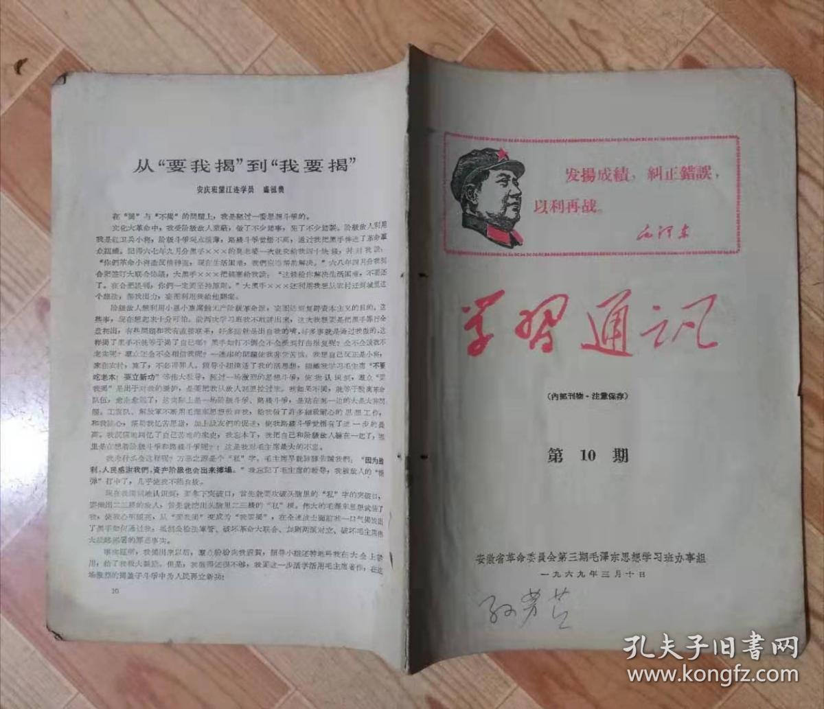 A213学习通讯1969(第10期)