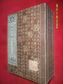 康熙字典(全四册)成都古籍书店影印 1980年1版1印 品好