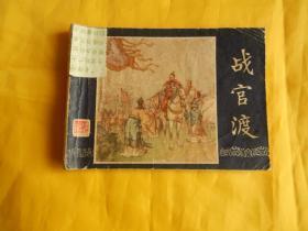 【连环画】战官渡(三国演义之十五)【上海人民美术出版社 1979年版、低价现货、付款后立即发货】