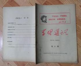 A213学习通讯1969(第6期)