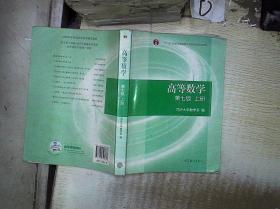 高等数学上册(第七版)*- 。、*- 。