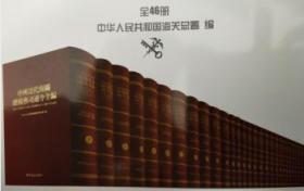 包邮!中国近代海关总税务司通令全编 海关出版社 全46册 海关进出口税则、海关组织机构、海关人事管理