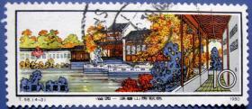 T56,,江苏苏州园林-留园4-3涵碧山房秋色--早期邮票甩卖--实拍--包真--店内更多