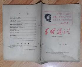 A213学习通讯1969(第3期)