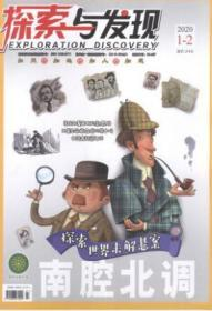 探索与发现杂志2020年1.2.3.4.5.6.7.8.9.10.11.12月全年打包