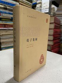 荀子集解(大32開精裝本)
