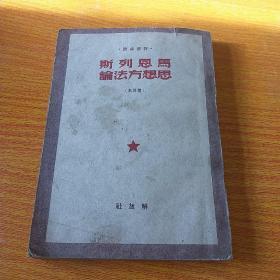 马恩列思思想方法论 解放社1949年7月初版民国版仅全国发行1万本正版珍本。
