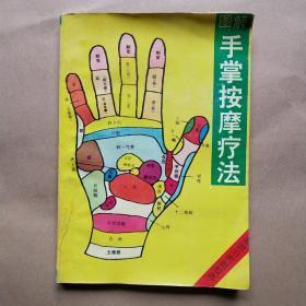 图解手掌按摩疗法