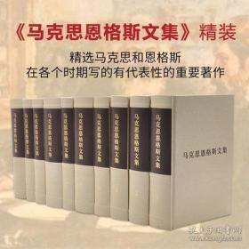马克思恩格斯文集(全十卷)