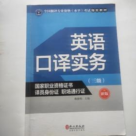 英语口译实务(三级 新版)/全国翻译专业资格(水平)考试指定教材