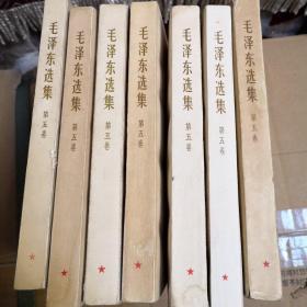 毛泽东选集第五卷:每本的价格先买先选40元