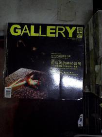 画廊 2011 双月合刊 总第146/147期