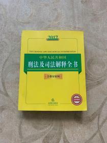 2017中华人民共和国刑法及司法解释全书(含指导案例)