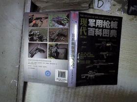 现代军用枪械百科图典(修订版) 。、