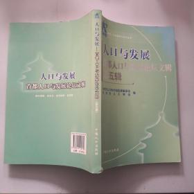 2009人口与发展:首都人口与发展论坛文辑第五辑
