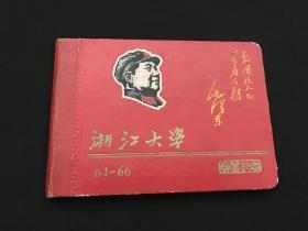 文革大珍品;《浙江大学61-66》毕业纪念册一本【里面有许多毛林彪像】不缺页,