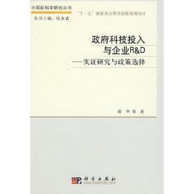 *科技投入与企业R & D--实证研究与政策选择(精)/中国软科学研究 正版 程华 9787030233424