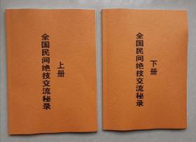 《全国民间绝技交流秘录》  上,下册共350页。