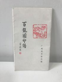 百龙图印谱