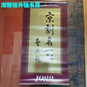 1988年京剧名家剧照(13张全)挂历