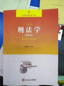 法学类经典书系:刑法学(第四版)