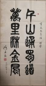 已故建筑设计大师徐尚志书法一幅(保真)
