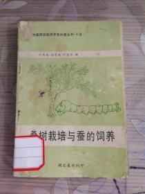 桑树栽培与蚕的饲养