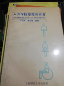 人身保险原理和实务 正版现货0378S