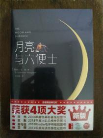 月亮与六便士(平装本)塑封未拆