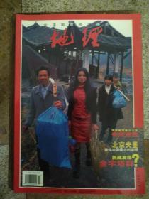 中国国家地理 2000.7(地理知识)