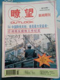 瞭望1995/50